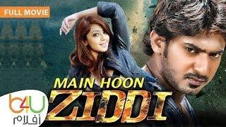 Main Hun Ziddhi  Full movie فيلم الاكشن الهندي مين هان زيدي كامل مترجم للعربية بطولة براجوال ديفاراج
