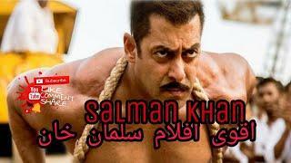 سلمان خان اقوى افلام الهندية اكشن salman khan filim action 2020